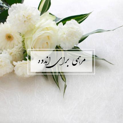 گل ایرانی مرهمی برای اندوه خرید انواع تاج گل