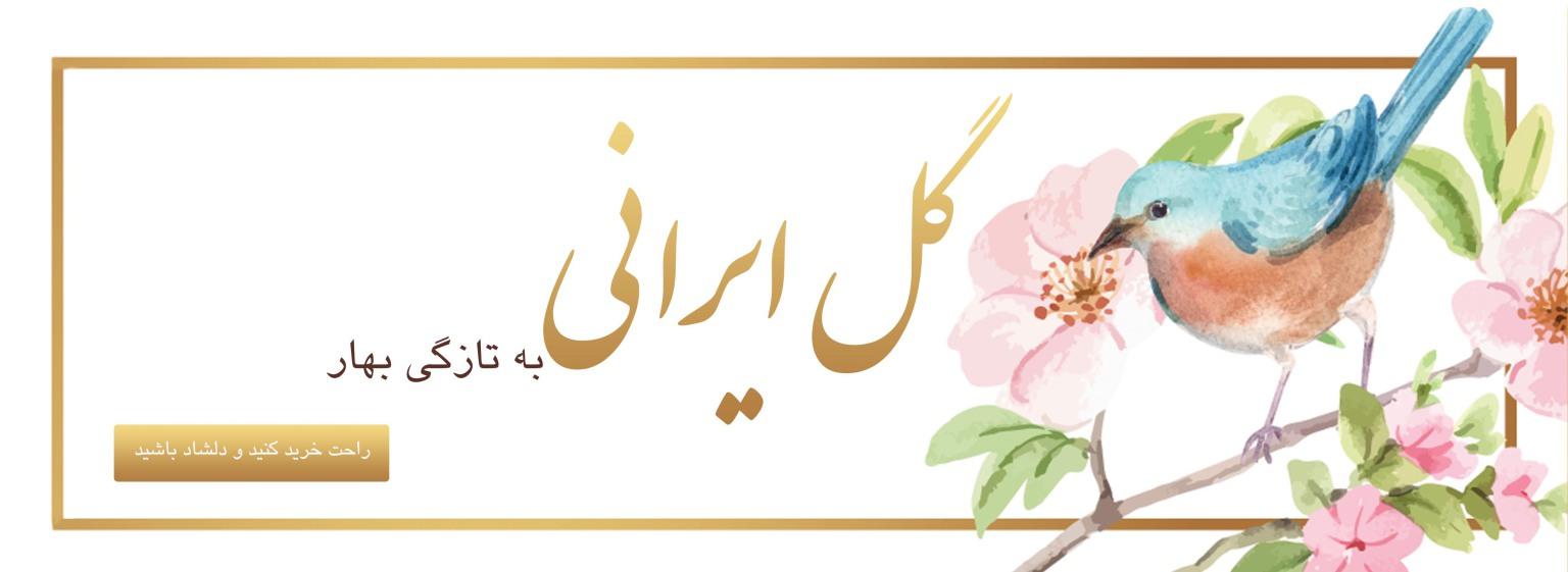 گل ایرانی به تازگی فصل بهار