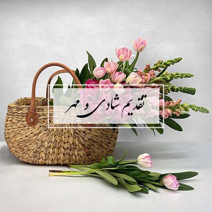 گل ایرانی تقدیم شادی و مهر