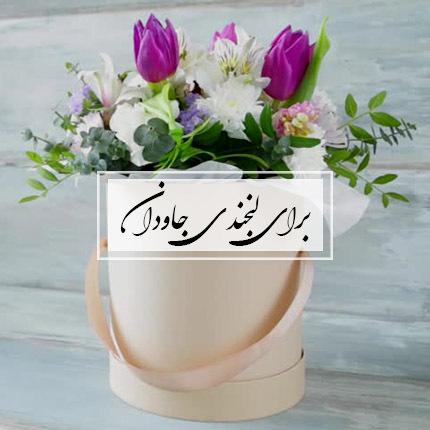 گل ایرانی برای لبخندی جاودان